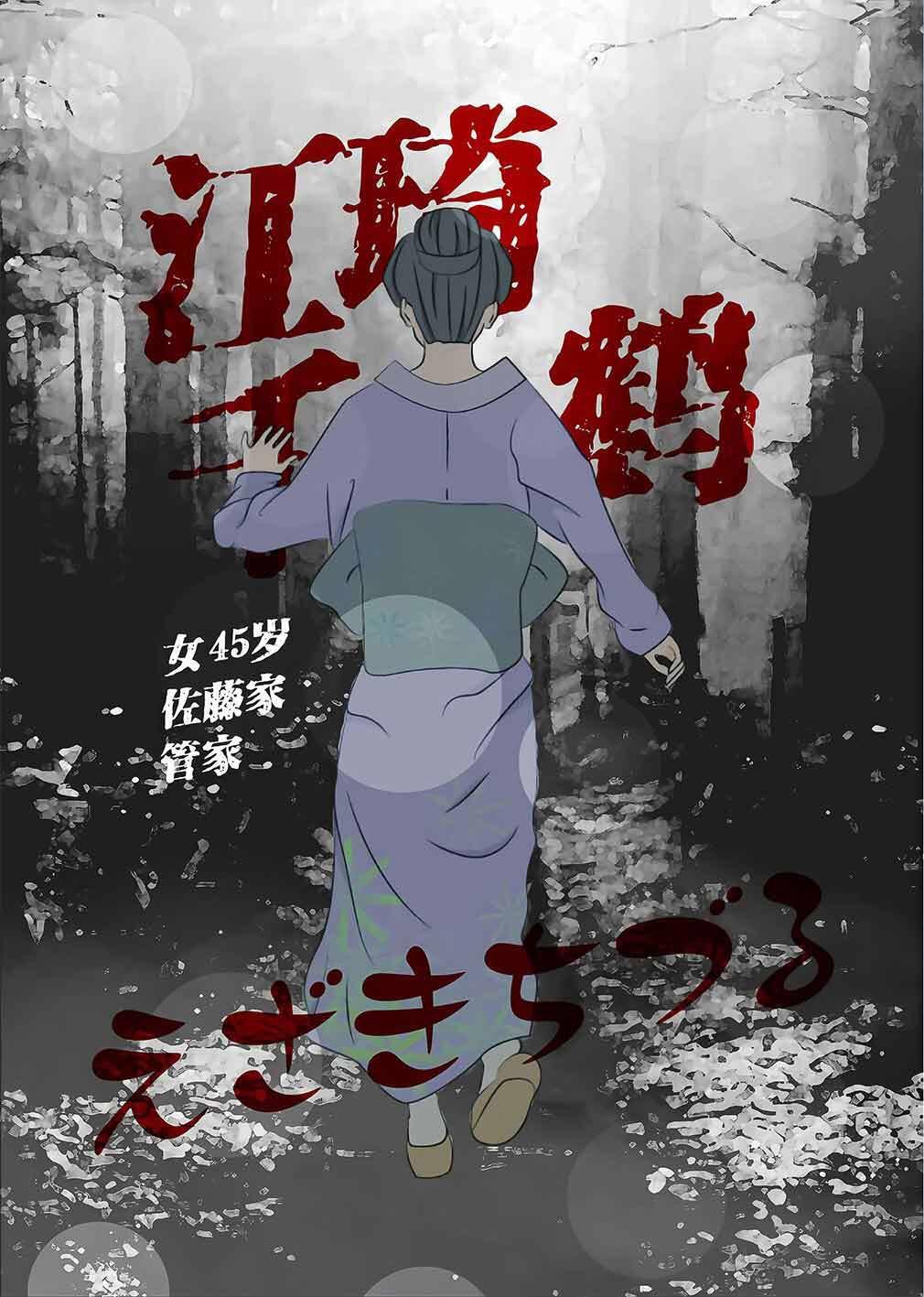 《恐山大祭》江崎千鹤真相,她是凶手吗