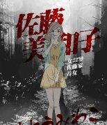 剧本杀《恐山大祭》佐藤美和子是凶手吗?
