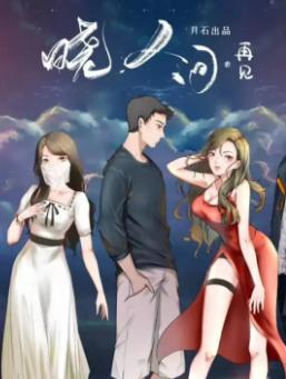 《晓人间再见》剧本杀故事测评介绍_剧情