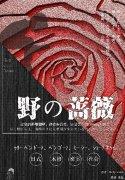 《野之蔷薇》剧本杀人物角色解析剧透_凶手是谁